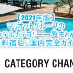 2021年度版も!マリオットホテルカテゴリー変更!リッツカールトンやSPG含む国内のカテゴリー変化!