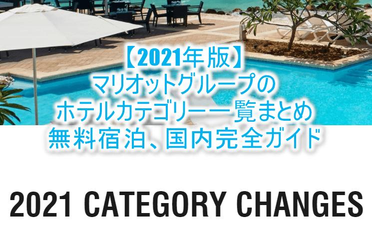 2021年度最新版!国内マリオット(リッツカールトン、SPG)ホテルカテゴリー変更まとめ!