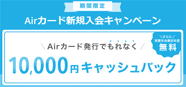 激アツ!新規発行で14,100円相当と10,000円と初年度年会費をキャッシュバック!!