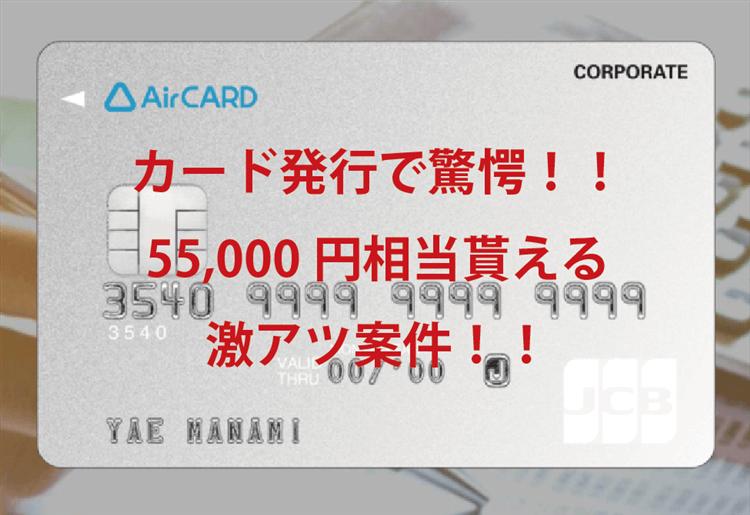 超絶!新規発行で57,000円相当の強烈カード!初年度年会費無料!