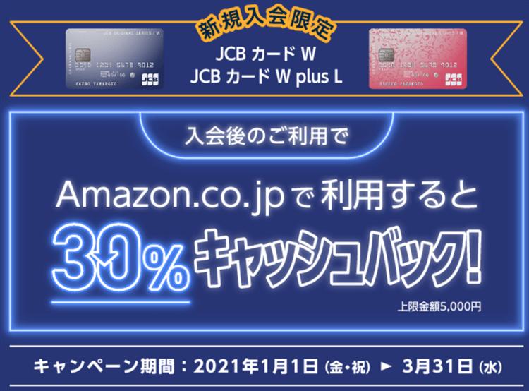 「JCB CARD W」新規発行で10,000P(10,000円相当)と最大25,000円相当キャンペーンアツい!39歳までの最強クレジットカード!!