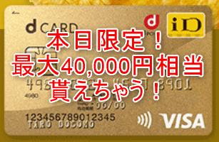 【dカード GOLDが本日限定】新規発行利用で最大40,000円分貰える裏ワザ!【2021年6月版】