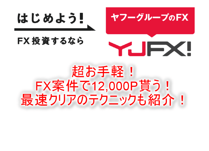 YJFX!「外貨ex」の利用で一撃12,000Pは激アツでお手軽!誰でも出来るFX案件のやり方と攻略方法!!