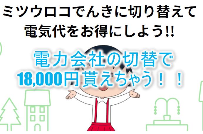 電力会社切替で18,000円貰えるキャンペーン!某電力会社よりも電気代も安くなるからめちゃお得!