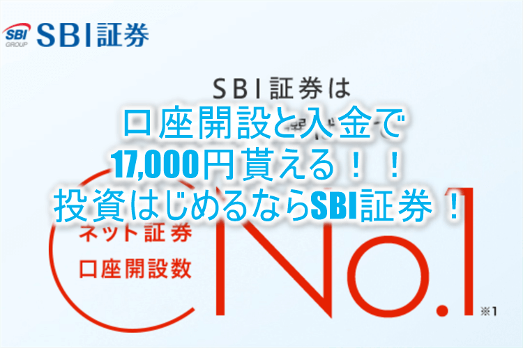 SBI証券が激アツ!口座開設と入金だけで17,000円相当貰える、爆益案件!!