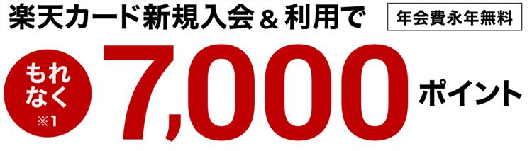 【2021年7月最新】楽天カード新規発行で最大20,000円分貰える!お得な発行方法で攻略!!