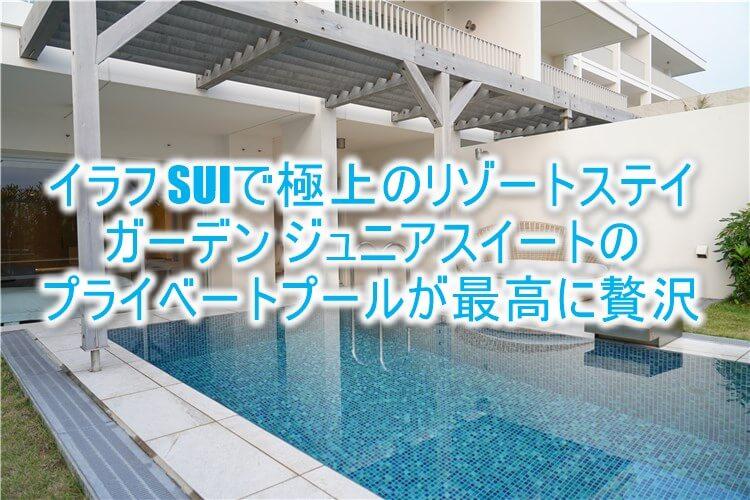 イラフ SUI ラグジュアリーコレクションホテル 沖縄宮古のブログ的なルームレビュー!!スイートルームのプライベートプールが最高に贅沢!