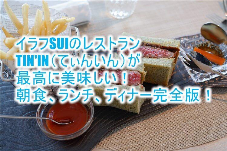 イラフ SUI ラグジュアリーコレクションホテル 沖縄宮古の朝食、ランチ、ディナーがおすすめ!TIN'IN(てぃんいん)は最高のレストラン!!