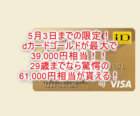 5月3日まで!dカードゴールドで最大39,000円分貰える裏ワザ!U29なら最大61,000円は激アツ!!