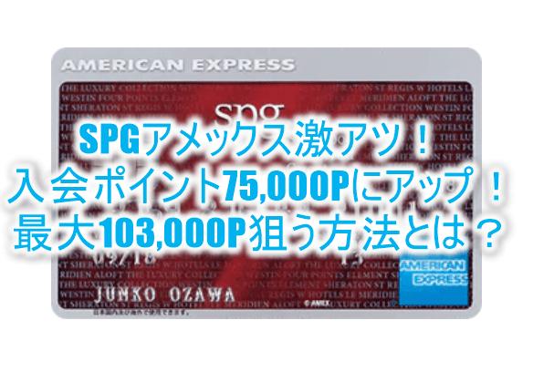 2021年6月最新!SPGアメックスの入会キャンペーンで75,000Pが貰えるのは期間限定!最大ポイントを稼ぐ方法まとめ!!