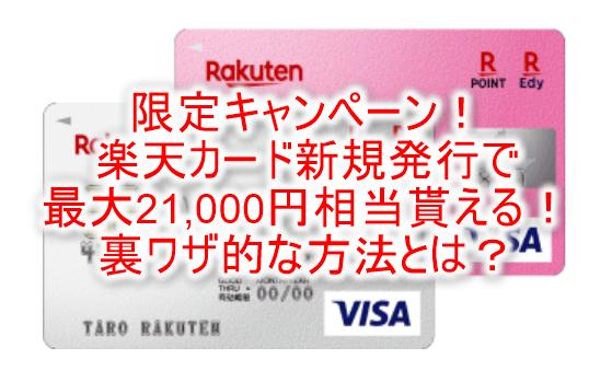 【2021年5月限定】楽天カード新規発行で最大21,000円分貰える!限定キャンペーンでお得な発行方法で攻略!!