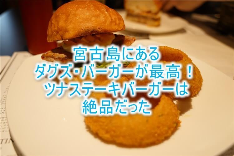 宮古島のダグズ・バーガーは絶品!極上のハンバーガーを満喫せよ!おすすめはダグズ・ツナステーキバーガー!!