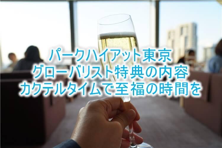 パークハイアット東京のグローバリスト特典!カクテルタイム、朝食などが無料で頂ける!レビューも合わせて紹介