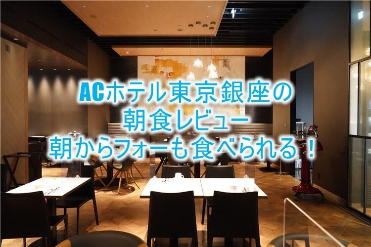 ACホテル東京銀座の朝食がめちゃ充実!!ブッフェのクオリティが高い!ブログレビュー!