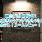 ハイアットセントリック銀座 東京のブログレビュー!キングルーム、コンパクトなデザインルームは必見!