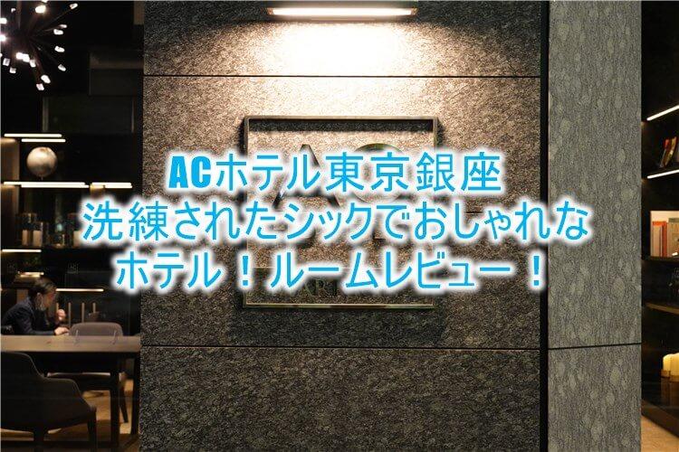 ACホテル東京銀座のブログ的なルームレビュー!プライムスーペリアキングで洗練された空間を楽しむ!