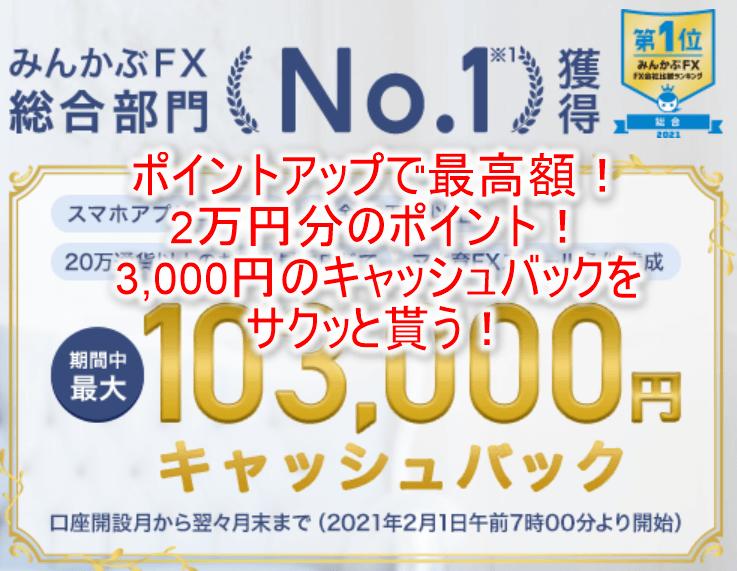 簡単!外為どっとコムの利用で一撃20,000円相当は激アツ!誰でも出来るFX案件のやり方と攻略方法!!