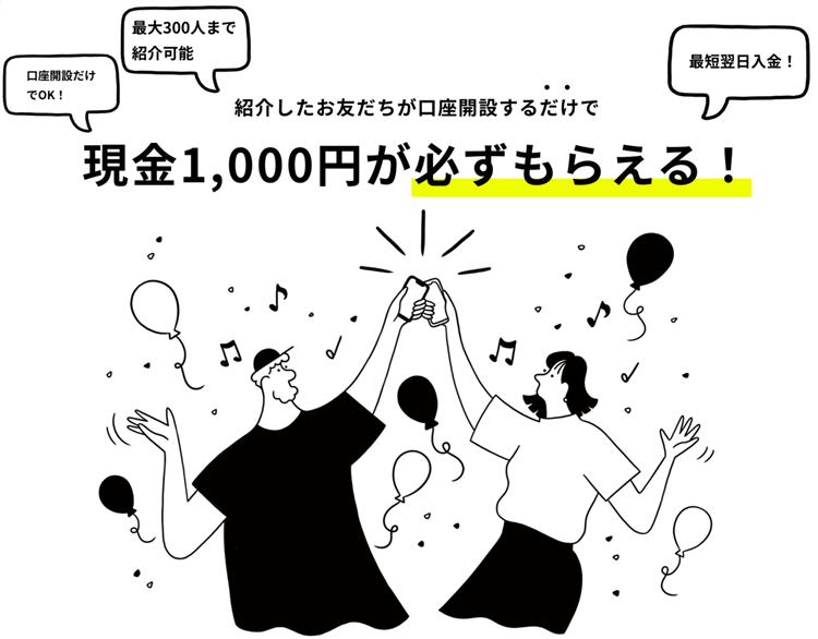 強烈お祭り!!みんなの銀行で携帯料金支払いで20%還元!毎月最大5,000円が6か月で最大30,000円がスゴい!!