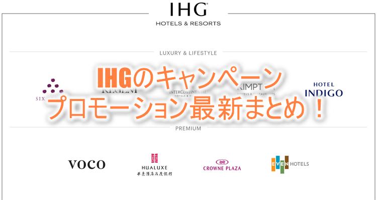 IHGの最新キャンペーン、プロモーションを解説!最新のものから過去のものまで総まとめ!