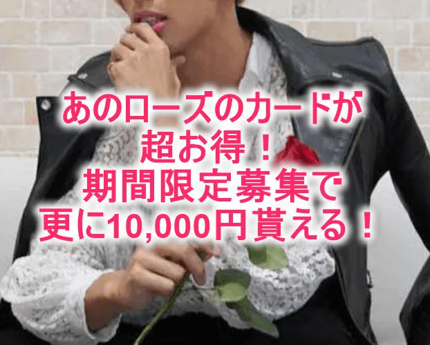 セゾン ローズゴールドは毎月スタバ500円チケット貰えるオススメカード!今なら10,000円GETできる!!