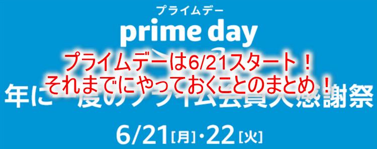 2021年!Amazonプライムデー6月21日からスタート!スタート前に必須なやる事3つのまとめ!!