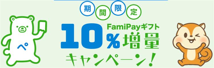 モッピーからFamiPayギフト交換が10%増量!更に日曜限定でバニラVISA購入で最大17%増量テクニック!!