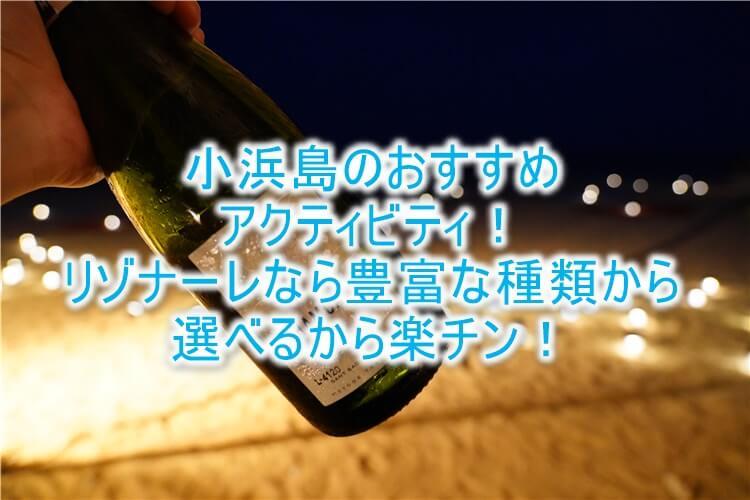 小浜島で絶対やるべきおすすめアクテビティ!幻の島、バラス島、ピクニックなどなど!!