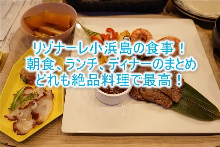 星野リゾート リゾナーレ小浜島の朝食、ランチ、ディナーのブログレビュー!豪華ブッフェで大満足!