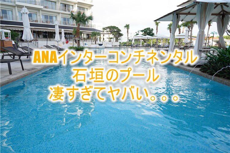 ANAインターコンチネンタル 石垣リゾートのプールがすごい!インフィニティプールからスライダーまで完全版!