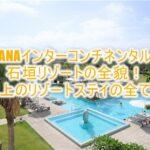 ANAインターコンチネンタル 石垣リゾートのクラブインターコンチネンタルの特典、クラブラウンジの全容!