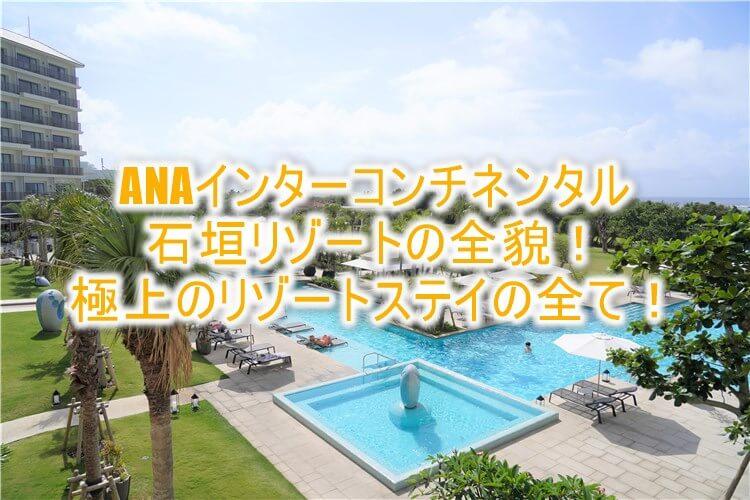 ANAインターコンチネンタル 石垣リゾートのブログ的なルームレビュー!クラブインターコンチネンタル棟で極上の宿泊滞在!!