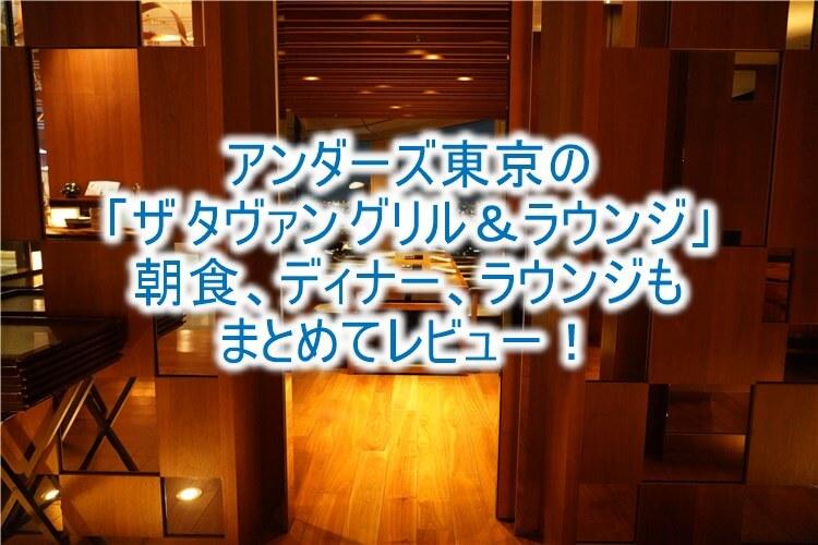 アンダーズ東京「ザ タヴァン グリル&ラウンジ」朝食、ディナーのレビュー!専用のラウンジも紹介!!
