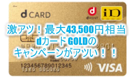 dカード GOLDが新規発行利用で最大45,000円分貰える強烈キャンペーンスタート!!大量JALマイルを貯める!!