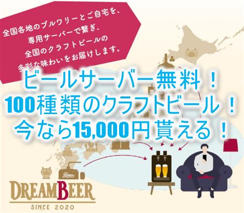 「 DREAMBEER」ビールサーバーも無料レンタル!更に今なら15,000円相当が貰える!お家でクラフトビールを気軽に!