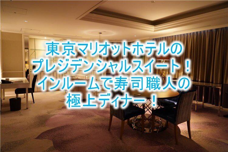 東京マリオットホテルの超破格プラン!プレジデンシャルスイートで部屋で寿司職人が握るディナーで至福の時間!!