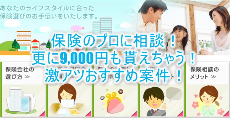 保険の相談だけで9,000円相当貰える!保険の見直しや切替などにおすすめ!
