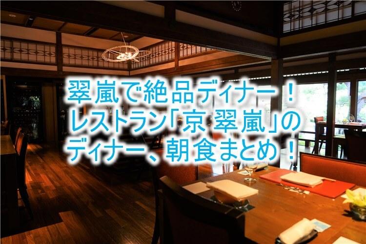 翠嵐 ラグジュアリーコレクションホテル 京都のディナーと朝食レビュー!レストラン「京 翠嵐」で懐石とフレンチを堪能!!