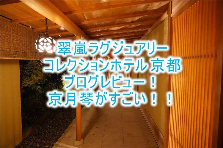 翠嵐 ラグジュアリーコレクションホテル 京都の宿泊記!ブログ的なルームレビュー!1室しかない和室「京月琴」がすごい!!