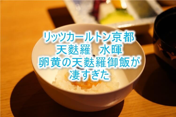 ザ・リッツ・カールトン 京都、「天麩羅 水暉」で極上ディナー!朝食はピエール・エルメのパンで朝から贅沢!レビュー!!