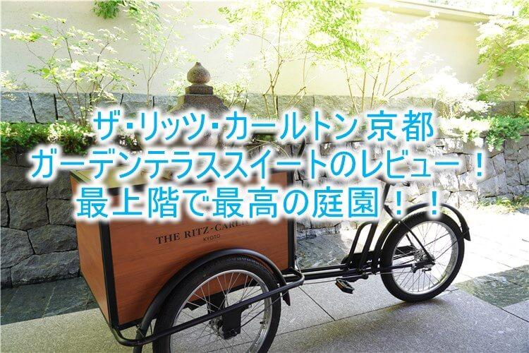 ザ・リッツ・カールトン 京都の宿泊記!ブログ的なルームレビュー!ガーデンテラススイートで庭園と絶景を楽しむ!