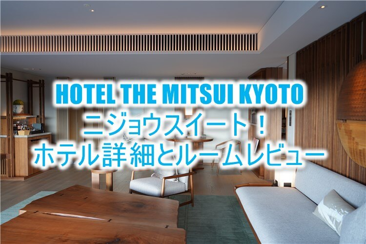 HOTEL THE MITSUI KYOTOの宿泊記!ブログ的なルームレビュー!ニジョウスイート、絶景の中庭、ホテルの全貌!!