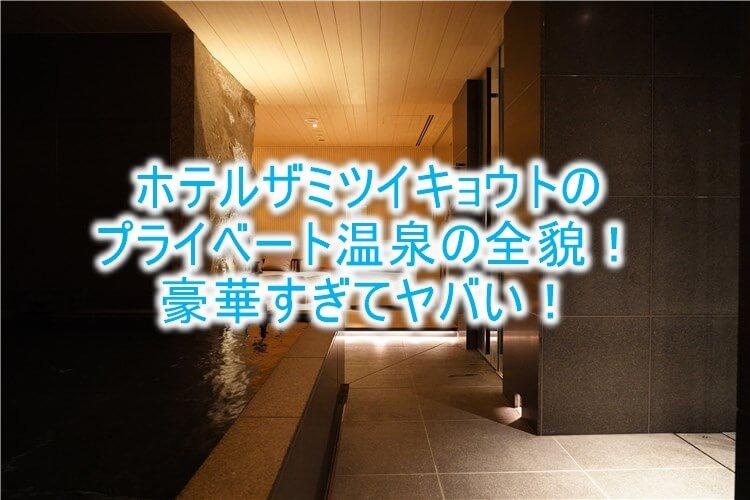HOTEL THE MITSUI KYOTOのプライベート温泉がすごい!貸切で贅沢な温泉を満喫!!