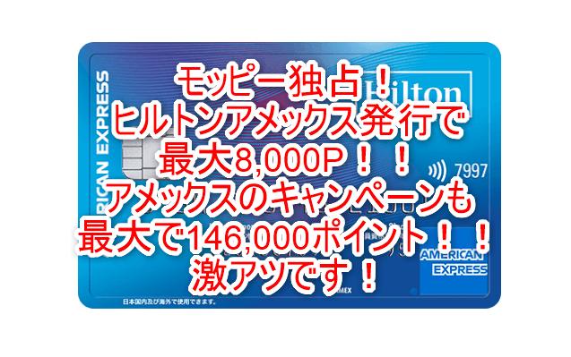 ヒルトンアメックス新規発行が最大8,000円でモッピー独占アップ!公式キャンペーンで最大146,000ポイント貰う!!