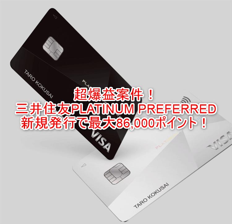 超爆益案件が最高額に!三井住友PLATINUM PREFERRED新規発行で最大86,000ポイント!最高潮!!