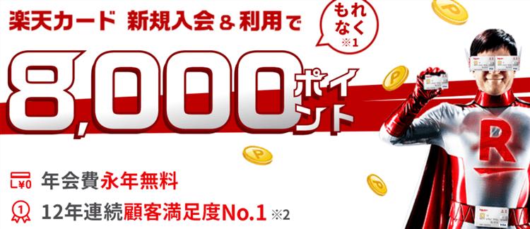 楽天カードが爆益!!新規発行で最大21,000円分貰える!お得な発行方法で攻略!!