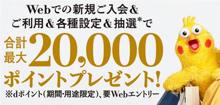 10月の爆益案件!!dカード GOLDが新規発行利用で最大47,000円分貰える強烈キャンペーン!