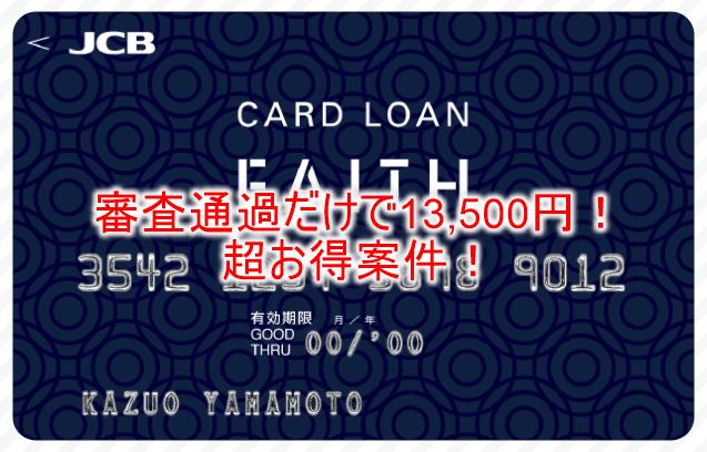 隠れた超爆益案件!JCB CARD LOAN FAITH審査通過だけで13,500ポイント!今激アツはこれ!