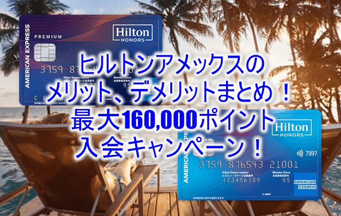 ヒルトンアメックスカード、ヒルトンアメックスプレミアムのメリットまとめ、強烈な入会キャンペーンで最大160,000ポイント貰える!!
