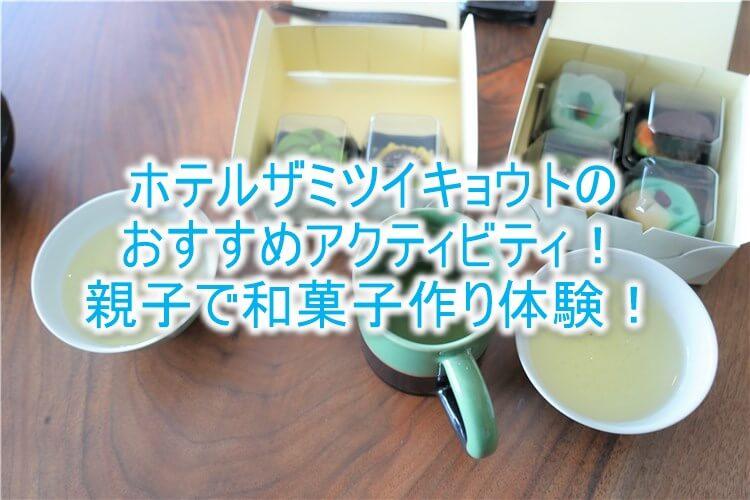 HOTEL THE MITSUI KYOTOのおすすめアクティビティ!親子で和菓子作りにチャレンジ!茶人ご贔屓の名店で和菓子作り!!