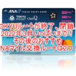 2021年最新版!JQカードみずほルートはANAマイルが70%レートで交換できるルート!交換方法、期間、やり方まとめ!!